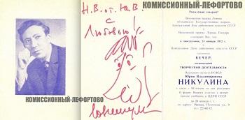 Приграшение на творческий вечер в связи с 50-летием Никулина Ю.В. на имя Н.В. Кривенко. 1972 год. Автограв Юрия Никулина.
