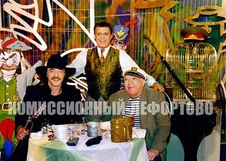 Михаил Боярский, Иосиф Кабзон, Юрий Никулин на съёмках телепередачи «Белый попугай». Фотография 1996 год.