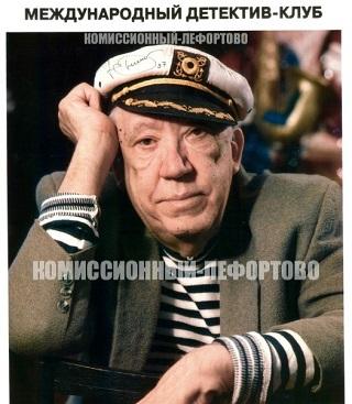 Юрий Никулин «Международный Детектив-клуб» 1997 год.