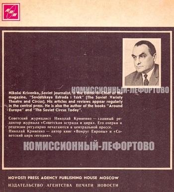 Советский журналист Николай Кривенко-главный редактор журнала «Советская эстрада и цирк»
