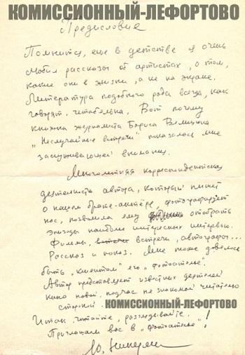 Рукопись Юрия Никулина к статье журналиста Велицина Б.Л.