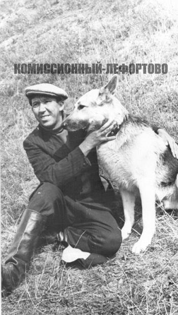 Юрий Никулин и овчарка «Дейк» на съёмках художественного фильма «Ко мне, Мухтар» 1964 год.