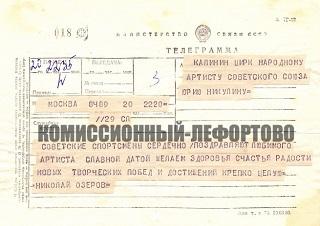 телеграмма, поздравление  от спортивного комментатора народного артиста РСФСР Николая Озерова