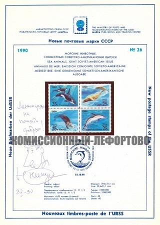 новые почтовые марки СССР, рекламный буклет с автографом Юрия Никулина 1990 года.