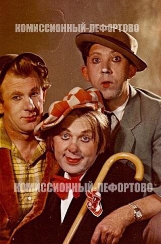 слева направо Михаил Шуйдин, Юрий Никулин, Олег Попов. Редкое фото, начало 1960 гг.