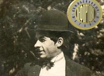 Клоун Карандаш 1930 г.