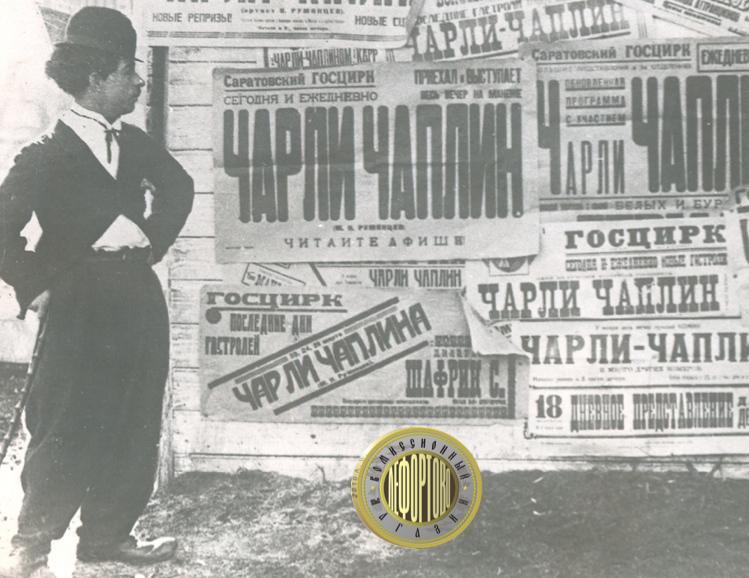Реклама Чарли Чаплин-Карандаш, гастроли 1930 год.