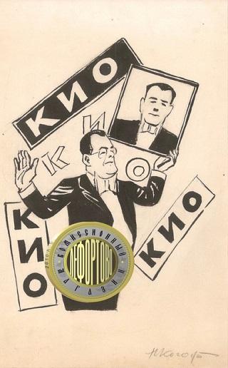 Кио-Карикатура, художник-Когоут Николай Николаевич