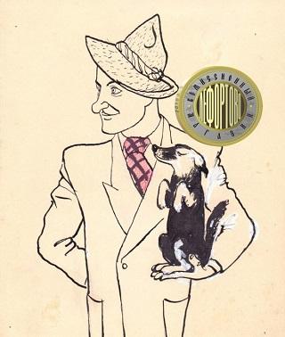 Клоун Вяткин Б. с собачкой Манюней карикатура 1960-1970 гг