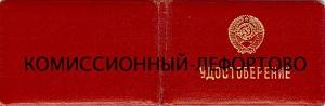 Удостоверение МВД на имя Никулина Юрия Владимировича 1975 год