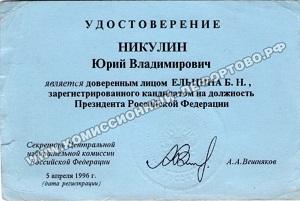 Удостоверение Никулин Юрий Владимирович является доверенным лицом Ельцина Б.Н. зарегистрованного. на должность Президента РФ