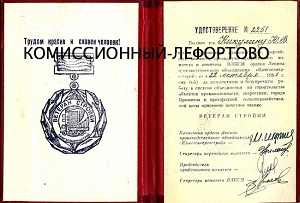 Удостоверение ветерана стройки на имя Никулина Юрия Владимировича 1987 год