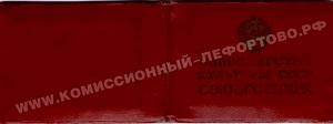 Удостоверение Юрия Владимировича Никулина Министерство культуры СССР СоюзГосЦирк 1965