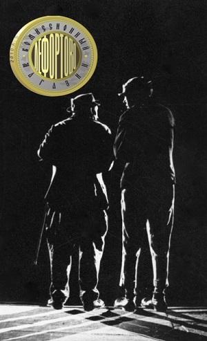 Юрий Никулин и Михаил Шуидин фото Семена Михайловича Моргенштерна псевдоним Мишин 1960г.