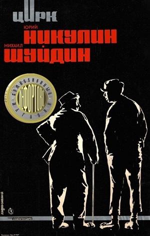 Юрий Никулин и Михаил Шуидин Министерство культуры СССР СоюзГорЦирк плакат 1964 год