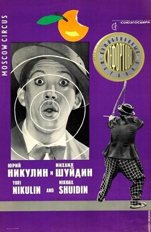 Юрий Никулин и Михаил Шуидин Министерство культуры СССР СоюзГорЦирк плакат 1965 год