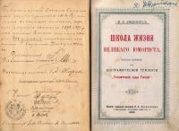 Авенариус В. П. «Школа жизни великого юмориста» СПБ 1899 год.