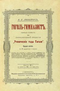 Авенариус В.П. Гоголь-гимназист, ученические годы Гоголя Биографическая трилогия.