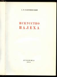 Бакушинский А. В. искусство Палеха