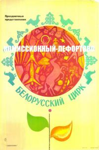 белорусский цирк, министерство культуры СССР «Союзгосцирк» плакат 1956 год.