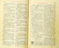 Breviarium Romanum, ex decreto sacrosancti Concilii Tridentini restitutum