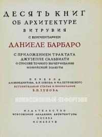 Даниеле Барбаро, Комментарий к Витрувию издание 1937 года.