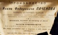денежная шкатулка расписная, село Лысково 1907 год.