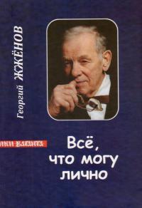 Георгий Жжёнов Все, что могу лично.
