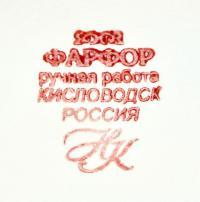 клеймо Кисловодского фарфорового завода, современная Россия 21 века.