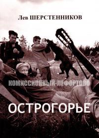 книга «Острогорье» Лев Шерстенников.