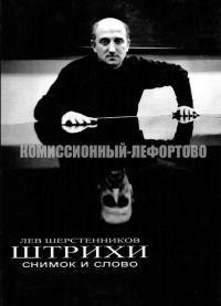 книга «Штрихи снимок и слово» Лев Шерстенников.