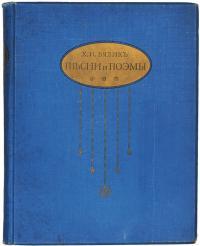 книга Бялик Х. Н. Песни и поэмы издание 1914 года.