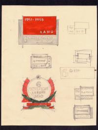 ЛАНО 6 Октябрьская Дивизия 1941-1945