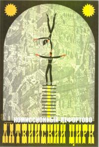 латвийский цирк, министерство культуры СССР «Союзгосцирк» плакат 1959 год