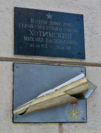 герой советского союза Хотимский Михаил Васильевич