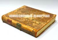 общий Гербовник дворянских родов Всероссийской Империи, начатый в 1797 году.