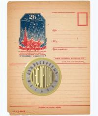 секретка 26 лет великой октябрьской социалестической революции, от имени Родины Москва салютует