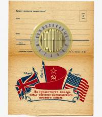 секретка да здравствует победа англо-советско-американского военного союза