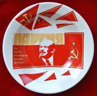 тарелка агитационная, Ленин КПСС, период СССР.