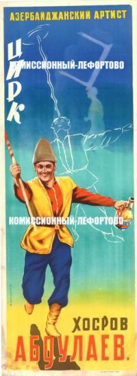цирк, азербайджанский артист Хосров Абдулаев, плакат периода ссср 1956 год.