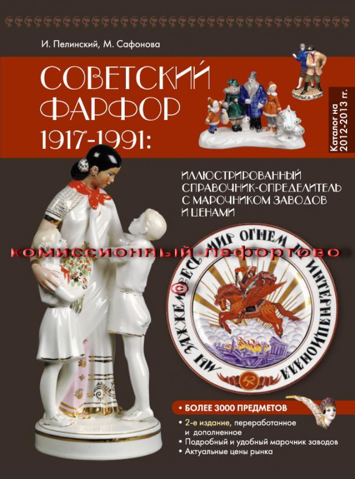 КАТАЛОГ СОВЕТСКОГО ФАРФОРА 1917-1991 СКАЧАТЬ БЕСПЛАТНО
