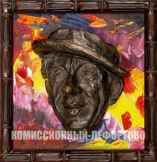 Бронзовый портрет Юрий Никулин, скульптор Сапожкова Елена 2003 год