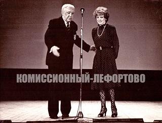 Юрий Никулин, Людмила Гурченко творческий вечер. Фотография 1990 гг.
