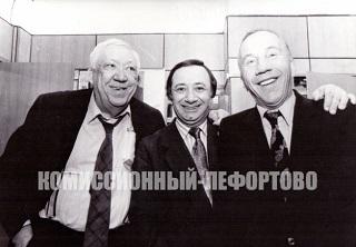 Юрий Никулин, сценарист Дубовицкий, Савелий Краморов. Фотография 1990 гг.