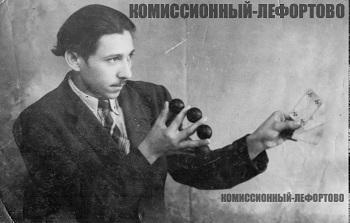Иллюзионист-манипулятор Писаренко Юрий Павлович фотография 1950 гг.