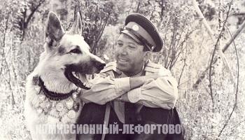 В перерыве между съёмками фильма «Ко мне, Мухтар» младший лейтенант милиции Глазычев (Юрий Никулин) и Мухтар (Дейк).