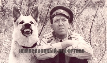 В перерыве между съёмками фильма «Ко мне, Мухтар» младший лейтенант милиции Глазычев (Юрий Никулин) и Мухтар (Дейк), фотография 1964 год.