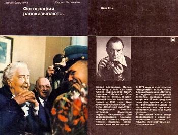 Книга «Фотографии рассказывают», ввтор Борис Виленкин, издание 1977 года.
