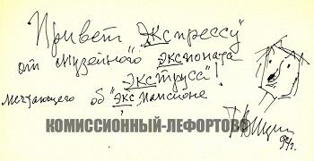 автограф народного артиста СССР Георгия Вицина, 1994 год.