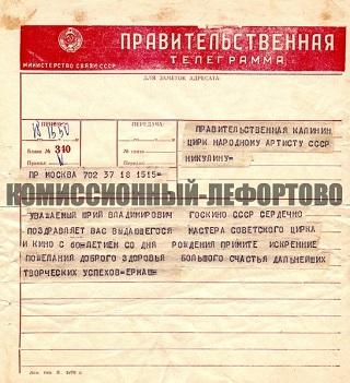 правительственная поздравительная телеграмма Юрию Никулину с 60 летним юбилеем  от председателя Государственного комитета СССР по кинематографии Филиппа Тимофеевича Ермаш 1981 год.